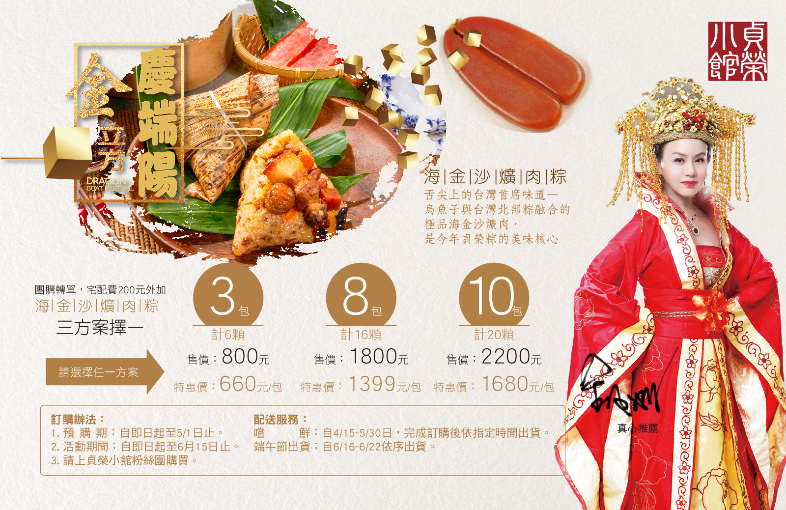 海金沙爌肉粽6顆