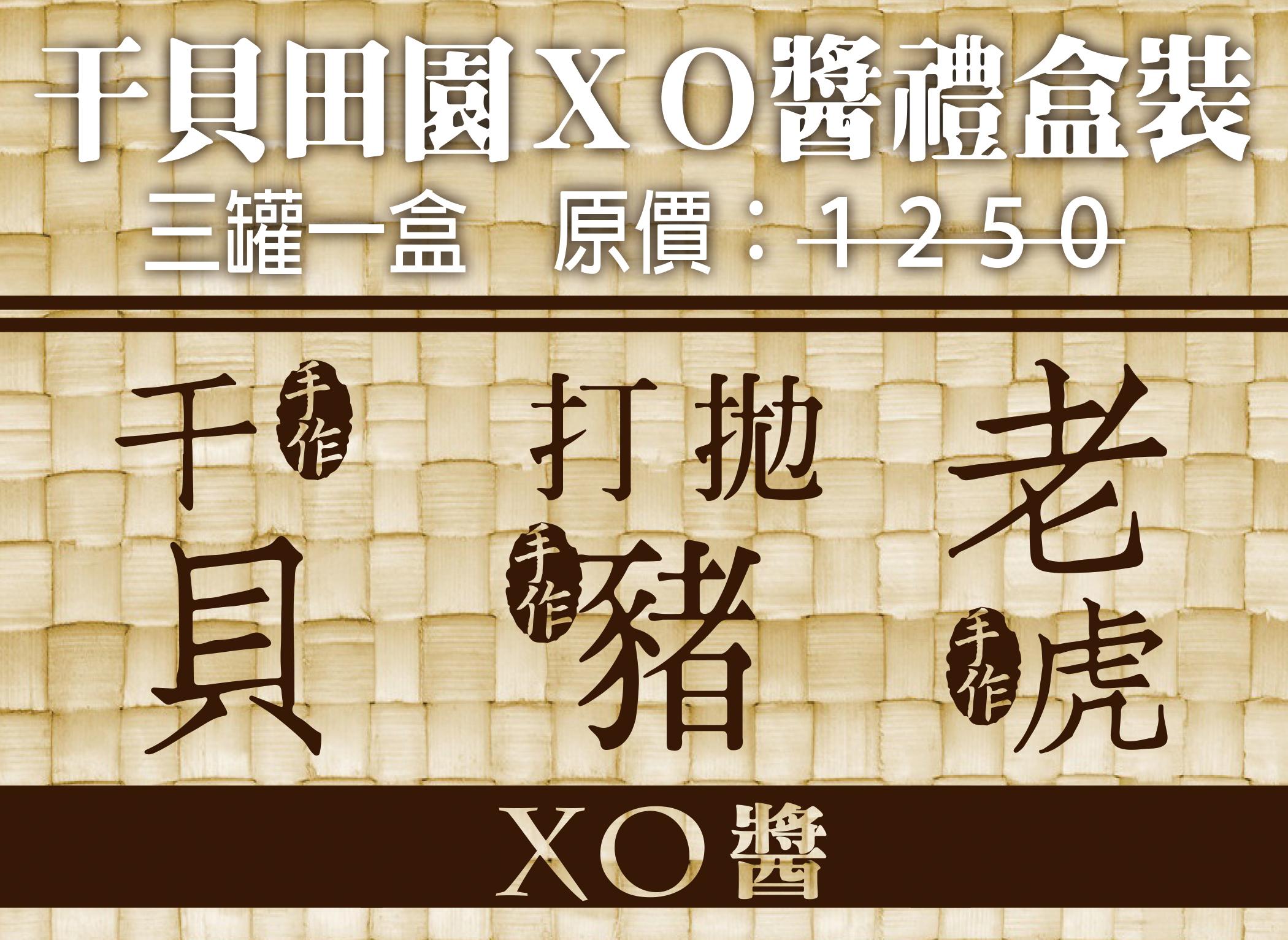 干貝田園XO醬禮盒
