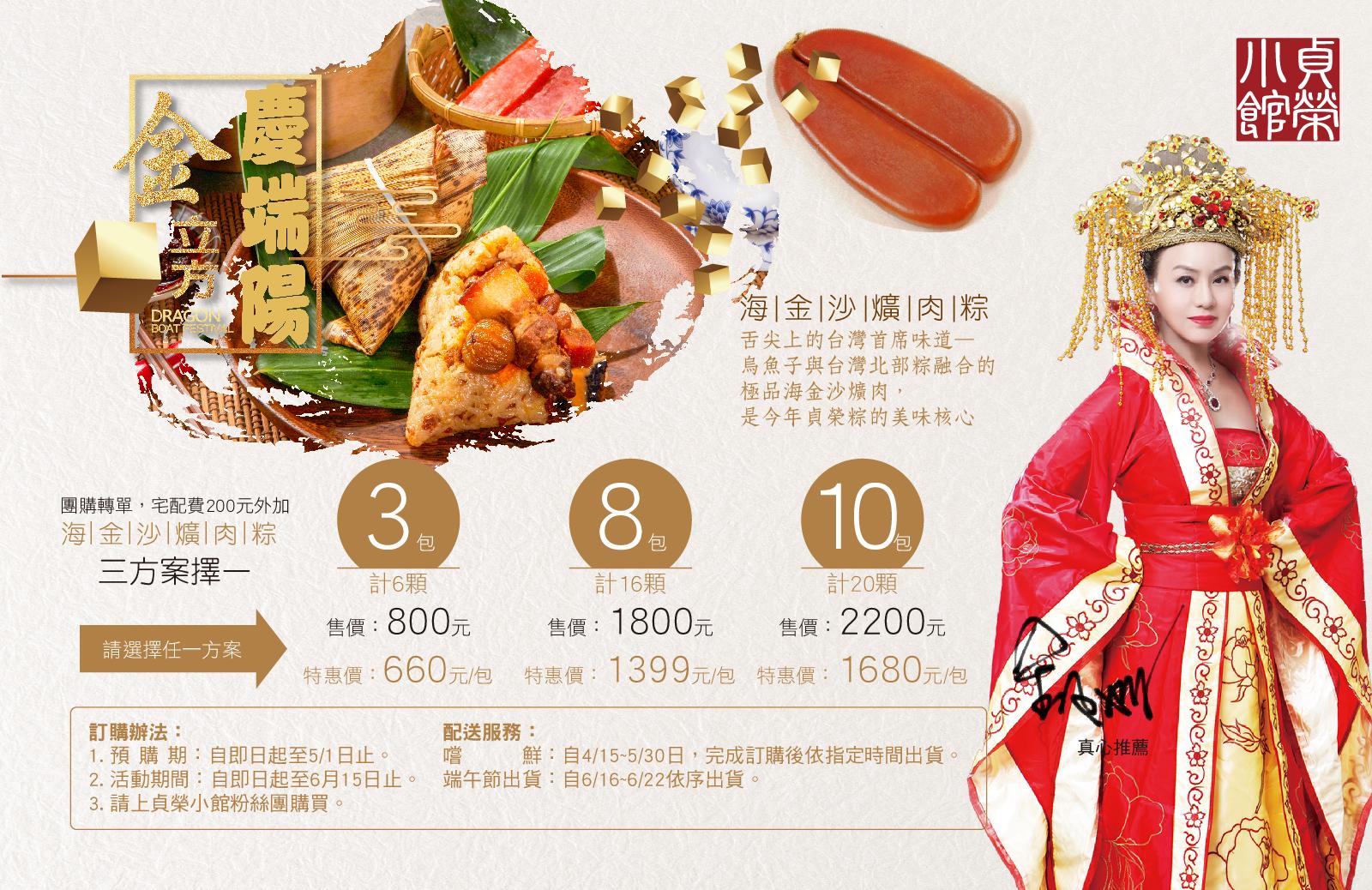海金沙爌肉粽20顆